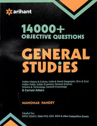 14000 + Objective Questions General Studies Upsc Csat State Pcs Cds Nda & Other Compeitive Exams