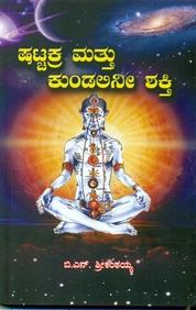Shatchakra Mattu Kundalinee Shakthi