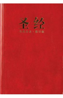 Chinese Contemporary Bible-FL