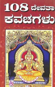 108 Devata Kavachagalu