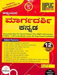 Spr 5 Star Series Adhyana Margadarshi  Kannada 2nd Puc