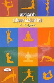 Janapriya Yogasanagalu