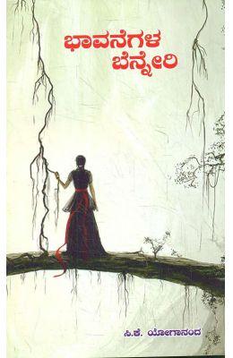 Bhavanegala Benneri