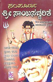 Sampoorna Sri Sai Sachcharite