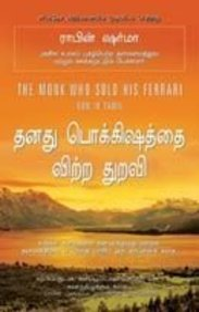 Monk Who Sold His Ferrari  : Tamil