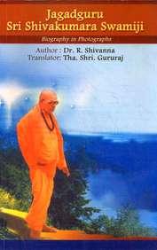 Jagadguru Sri Shivakumara Swamiji