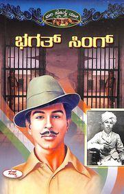 Bhagath Singh - Bala Sahitya Male