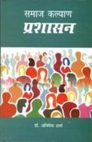 Samaj Kalyan Prashasan