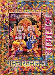 Buy Ramayana, Large: Ramcharitmanas, Hindi Edition, Large Size book