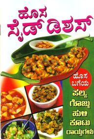 New Side Dishes - Hosa Bageya Palya Gojju Huli