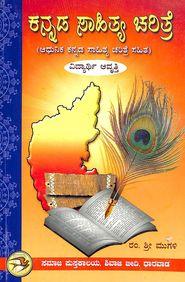 Kannada Sahitya Charitre : Aadhunika Kannada Sahitya Charitre Sahita