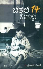 Bettale Jagattu - Vol 14