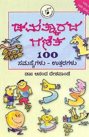 Chamathkarada Ganitha 100 Samasyegalu Uttaragalu 003215