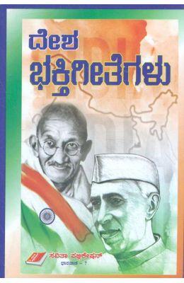 Desha Bhakthi Geethegalu
