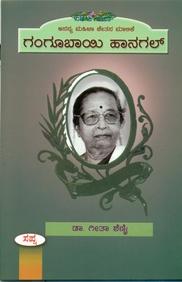 Gangubai Hanagal - Ananya Mahila Chetana Malika