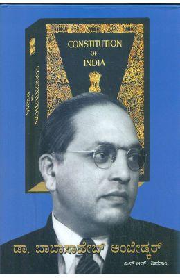 Dr Babasaheb Ambedkar - Bharatha Bhagya Vidhata