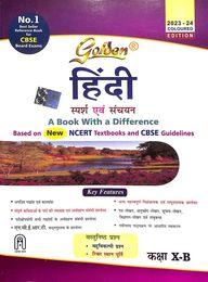 buy golden hindi class 10 course b cce cbse book soumya chandra rh sapnaonline com hindi golden guide for class 10 cbse course a hindi golden guide class 10