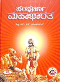 Sampoorna Mahabharatha