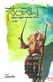 Sampada - Kannada Makkalige Thulunada Kathegalu - Vol 2