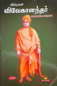 Veeratthuravi Vivekanandhar