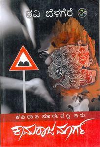 Kamaraja Marga - Kaviraja Margavalla Idu
