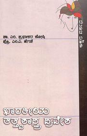 Bharatiya Tatvashastra Pravehsa
