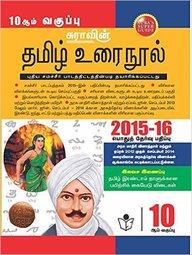Tamil Urai Book For Class 10th
