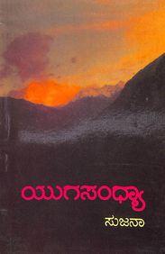 Yugasandhya