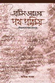 Books by Sahitya Samsad - SapnaOnline com