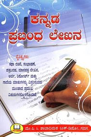 Kannada Prabandha Lekhana