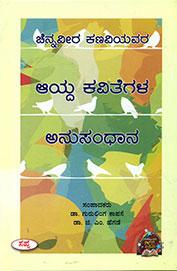 Chennaveera Kanaviyavara Ayda Kavitegala Anusandana