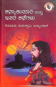 Kanyaakumari Matthu Ithara Kathegalu