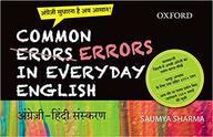 Common Errors in Everyday English: Angrezi-Hindi Sanskaran