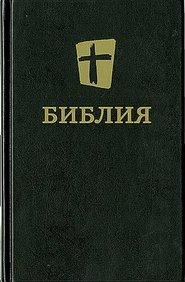 Russian NRT Bible – HC (Russian Edition)