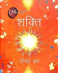 Power : Shakthi