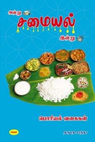 Andru Samayal Indru: Poriyal Vakaikal Tml-160