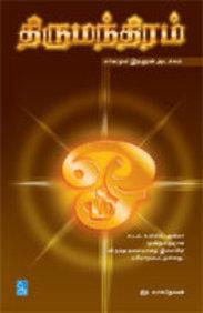 Buy Tamil religion mythology books online, 2016 discounts