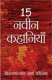 15 Navin Kahaniyaa (Vishavambharnath Sharma Kaushik)