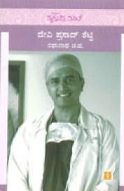 Devi Prasad Shetty - Vyakti Chitra Male