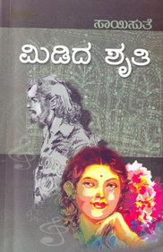 Mididha Shruthi
