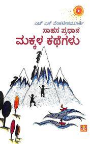 Saahasa Pradhana Makkala Kathegalu
