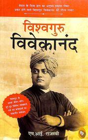 Vishvguru Vivekanand