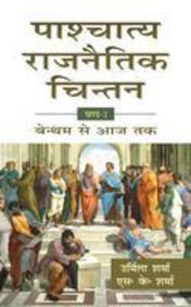 Paashchaatya Rajnaitik Chintan : Bentham Se Aaj Tak ( Vol. 2 )
