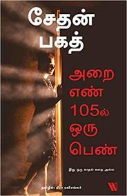 Girl In Room 105 Tamil