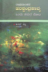 Raghavankana Harishchandra Kavya - Ondu Samagra Nota