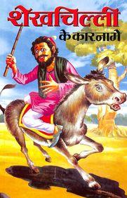 Shekhchilli Ke Karnamey