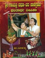 Sri Gayatri Vadhu Vara Panigrahana Ghatitartha Deepika