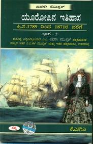 Europina Ithihasa 1789 To 1871 Bhaga 2 For 5th Sem Ku