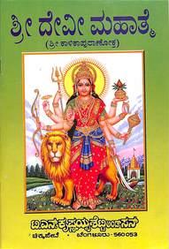 Sri Devi Mahatheme