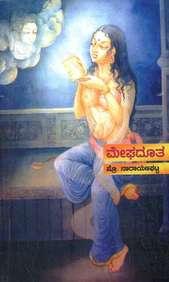 Kuvempu Kavya : Samskruthi Charitreya Roopaka